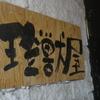 桜木町『珍獣屋』でウーパールーパーとかゴキブリとか食べた!!【両生類・虫・バラバラ注意】