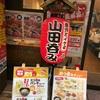 山田うどんの餃子の日に100円で餃子を食べた!