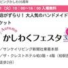 【明日開催!】かしわくフェスタ