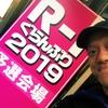 【発表】R-1ラストイヤーにする!! / いけるところまで行くからテレビで会おう!!