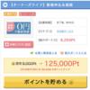 不動産無料投資相談案件がとうとう、面談なしでもポイント対象になりました♫急げ!!