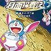 No. 625 小説「映画ドラえもん のび太の月面探査記 / 辻村深月 著 を読みました。