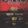 Signs of the Swarm 九州重音祭初参戦の夜