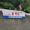 餃子の満州の温泉ホテル「東明館」行ってきた!
