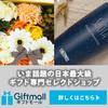 <商品7万点>日本最大級のギフト専門セレクトショップ【ギフトモール】
