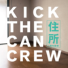 Kick The Can Crew - 住所 feat. 岡村靖幸