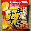 カルビー ポテトチップス キムチチゲ味