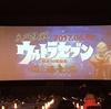 参加レポート!「立川決戦 ウルトラセブン放送50年記念 ~極上爆音上映~」
