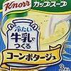 CMソング その2786 味の素 クノール 冷たい牛乳でつくるカップスープ 2018