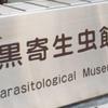 寄生虫博物館にカップルはいるのか