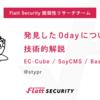 発見した0dayについての技術的解説 - EC-Cube, SoyCMS, BaserCMS