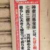 「中村八幡宮」(横浜市南区)〜横浜ほにゃらら紀行〜