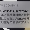 新型コロナウイルス接触確認アプリ(COCOA) から通知が来た話。
