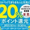 メルカリ、メルペイで20%ポイント還元キャンペーンを9月開催:対象店舗&支払い方法限定