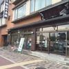 赤飯が美味しい「鳴海餅本店」。次期社長は元お稚児さんです!