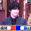千葉雄大さん 「可愛い顔して」『芸能人格付けチェック!』2020正月