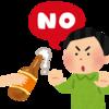 すぐにわかる!!禁酒のメリットと1か月の体験談!!
