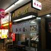 【今週のラーメン2876】 春木屋 荻窪本店 (東京・荻窪) 冷やし中華そば