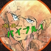 【漫画】オレのバイブルは『軽井沢シンドローム』!って話