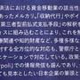 メルカリ政策企画「公共政策においても見本としたい日本企業の筆頭」と紹介される