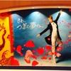 【ピックルスコーポ2925】無事決算を通過!! 本日は宝塚観に行ってました!!