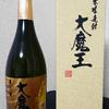濱田酒造 傳藏院蔵 大魔王を飲んでみた【味の評価】