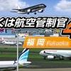 【ぼくは航空管制官4福岡】最新情報で攻略して遊びまくろう!【iOS・Android・リリース・攻略・リセマラ】新作スマホゲームが配信開始!