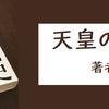 【読書サプリ】『天皇の国史』竹田恒泰(著)