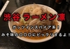 渋谷ラーメン凛 【渋谷でらーめん食べたくなったら凛にいくべし】