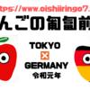 祝・令和❤東京×ドイツのW体制で再スタート