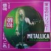 LIVE & DANGEROUS【METALLICA】