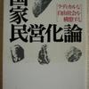 笠井潔「国家民営化論」(知恵の森文庫)