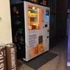【シンガポール】オレンジをその場で絞る販売機!?ハイテクジュース販売機があった、、
