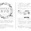 ひきこもり女子会 Presents by ひきこもりUX会議のご案内(2016年9月)