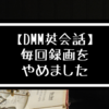【DMM英会話】録画方法の紹介。毎回の録画復習はやめた。