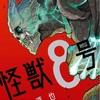 【読書】大ヒットの予感「怪獣8号」が面白い!