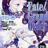 Fate/Grand Order 人理焼却式は非効率!?人類総エネルギー化事業は無駄ばかり。