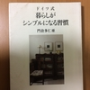 ドイツ前とドイツ後で感じ方の変わった門倉多仁亜さんの本