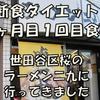 【断食ダイエット4ヶ月目】ご褒美Dayに食べた1回目の食事 世田谷桜のラーメン二九に行ってきました