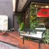 【喫茶店】新宿中央公園近くに行ったら寄ってみたい ブラジル館 [西新宿五丁目駅]