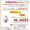 10月1日「ナーシングホームわかまつ」がオープンします!!