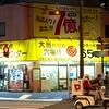 東京 京葉交差点前 居酒屋「店名不明」 大当り