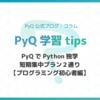 GWはお家でプログラミングを学ぼう!空き時間に合わせたPyQでPython独学短期集中プラン2通り【プログラミング初心者編】