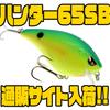 【スプロ】千鳥を伴ったワイドウォブルクランク「ハンター65SB」通販サイト入荷!