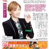 読売ファミリー1月14日号インタビューは宝塚歌劇団 花組 トップスター 明日海りおさんです。