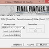 FINAL FANTASY XI Configの設定メモ