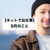 【ライティング】9月は3万円とか…。