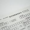 自己都合退職時の給付制限の期間が短縮に(失業保険)