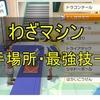 【ポケモンピカブイ】わざマシン(技マシン)入手場所一覧【オススメ最強技】