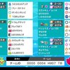 【剣盾S4最終71位】襷ゴリランダー入り対面パ